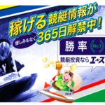 競艇予想サイト【競艇研究エース】を検証!