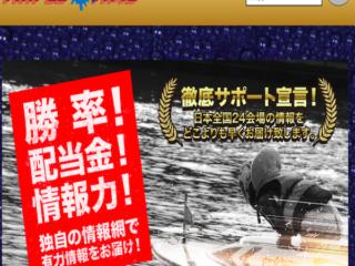 競艇予想サイト【トリプルタイム】を検証!