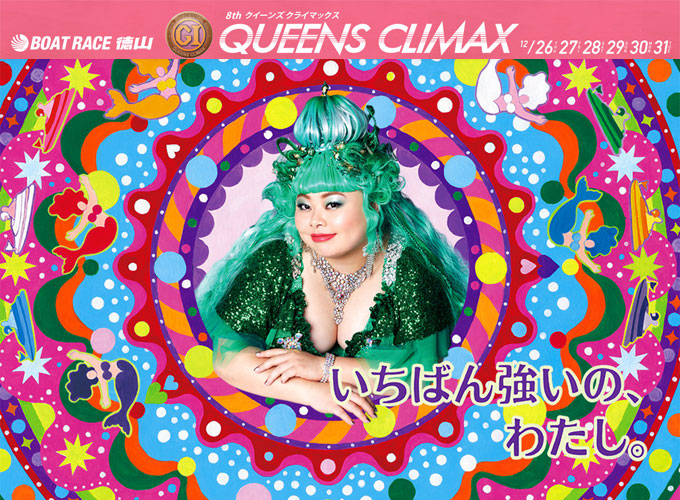 queensclimax