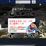 競艇予想サイト【競艇部屋】を検証!
