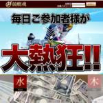 競艇予想サイト【競艇魂】を検証!