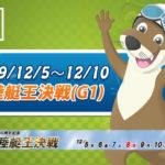 2019三国【G1北陸艇王決戦】予想&買い目 ※結果更新♪