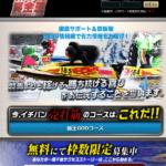 競艇予想サイト【賞金王】を検証!