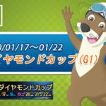 2020若松競艇予想【G1ダイヤモンドカップ】