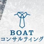 競艇予想サイト【BOATコンサルティング(ボートコンサルティング)】の口コミや評判は?当たるor当たらないを検証!