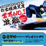競艇予想サイト【激船】を検証!