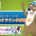 2020徳山競艇予想【G1徳山クラウン争奪戦】※4日目の予想、更新♪