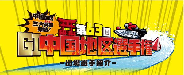 GI第63回中国地区選手権競走