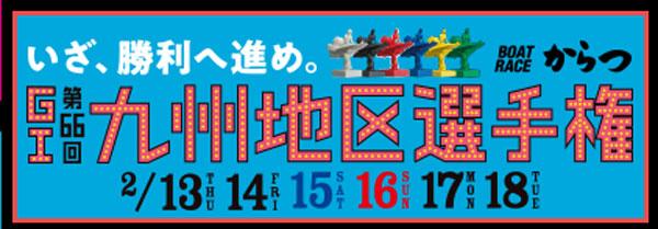 GI第66回九州地区選手権競走