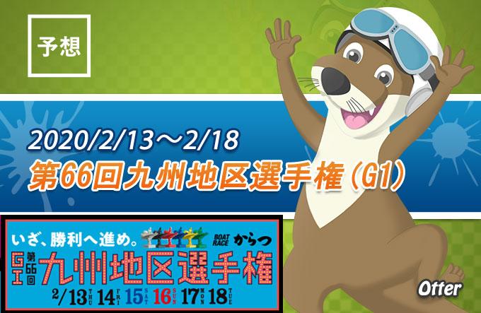 オッター、第66回九州地区選手権競走