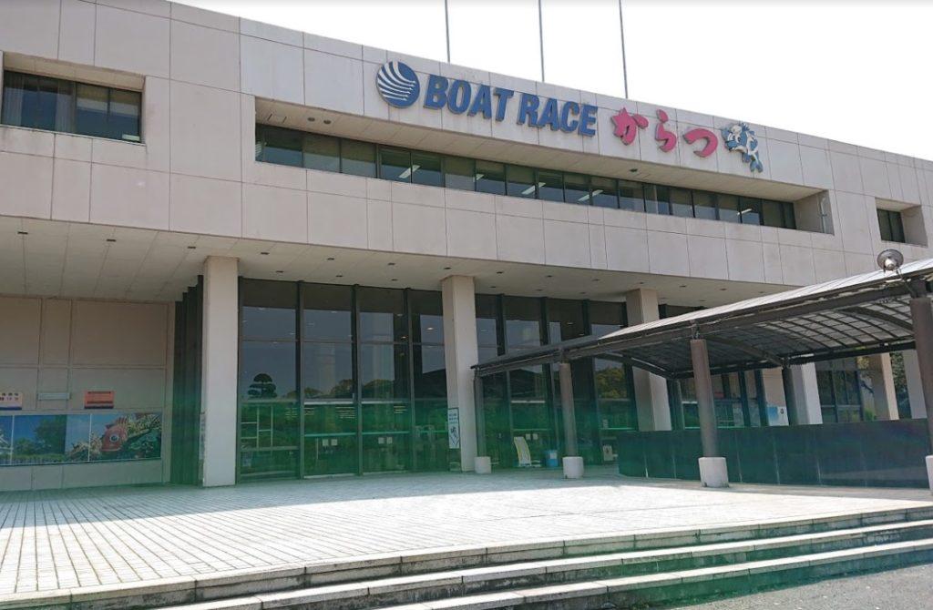 ボートレース唐津・唐津競艇場