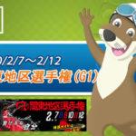 2020戸田競艇【GI第65回関東地区選手権競走】