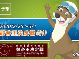 2020下関競艇 開設65周年記念競走【G1競帝王決定戦】最終日、優勝戦の予想(買い目)公開!