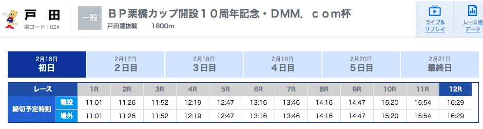 戸田競艇スケジュール