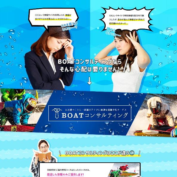 競艇予想サイトBOATコンサルティング(ボートコンサルティング)