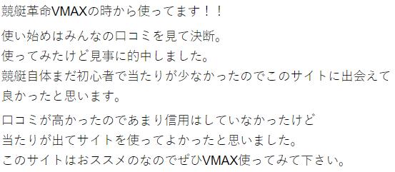 V-MAX口コミ2