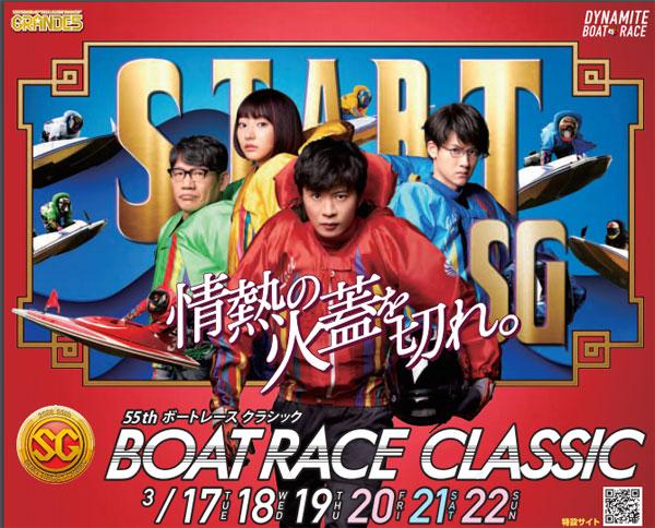 SGボートレースクラシック