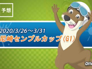 2020尼崎競艇 開設67周年記念【G1尼崎センプルカップ】最終日、優勝戦の予想と買い目を更新♪