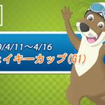 2020多摩川競艇 【G1ウェイキーカップ】開設66周年記念 最終日、優勝戦の予想(買い目)更新♪