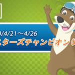 2020津競艇【G1マスターズチャンピオン】最終日、優勝戦の予想(買い目)結果更新!♪