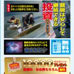競艇予想サイト【競艇トップ】の口コミや評判は?稼げるor稼げないを検証!