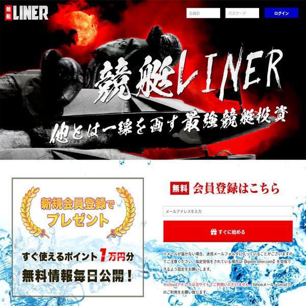 競艇LINER