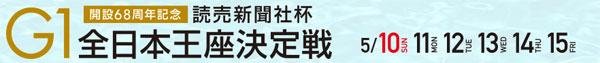 G1全日本王座決定戦