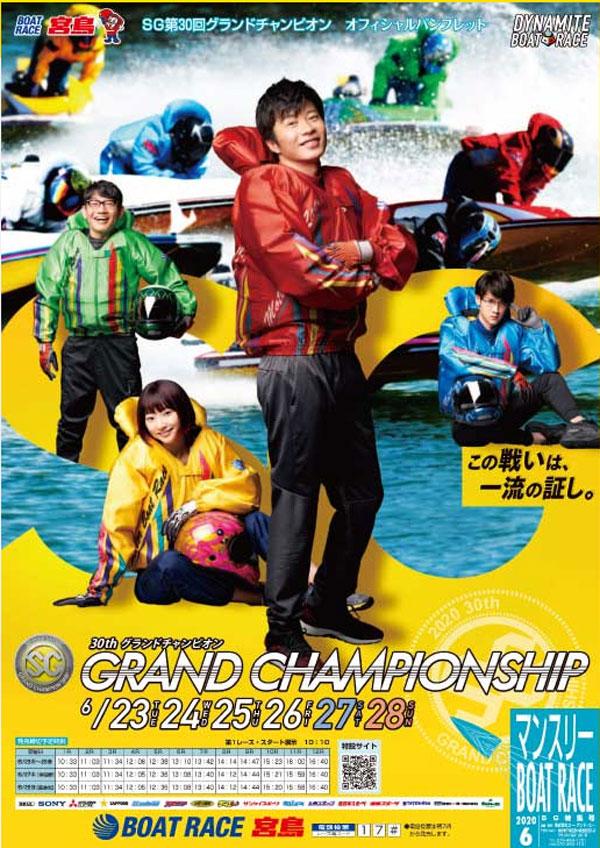 SGグランドチャンピオンシップ