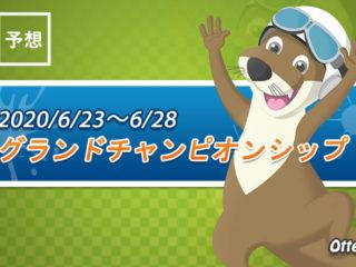 2020宮島競艇【SGグランドチャンピオンシップ】最終日、優勝戦の予想、結果更新♪