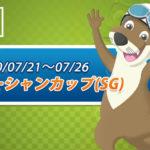 2020鳴門競艇【SGオーシャンカップ】最終日、優勝戦の予想、結果更新!