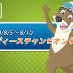 2020多摩川競艇【PG1レディースチャンピオンシップ】最終日、優勝戦の予想、結果更新!