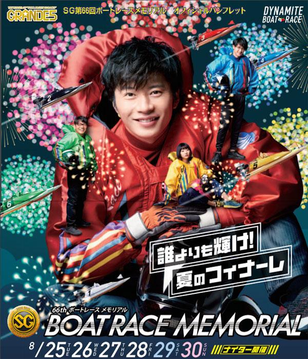 ボートレースメモリアル