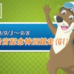 2020住之江競艇【G1高松宮記念特別競走】最終日、優勝戦の予想(買い目)更新!