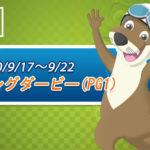 2020びわこ競艇【PG1ヤングダービー】最終日、優勝戦の予想(買い目)結果更新!
