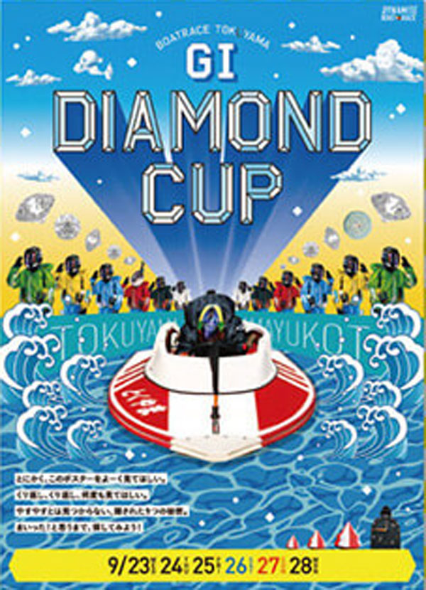 ダイヤモンドカップ