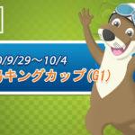 2020児島競艇【G1児島キングカップ】最終日、優勝戦の予想(買い目)結果更新!