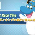 【競艇必勝予想攻略法】出目ランキングの最近の傾向に注目!