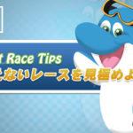 【競艇必勝予想攻略法】買えないレースを見極めよう!