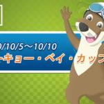 2020平和島競艇【G1トーキョーベイカップ】初日、トーキョーベイドリームの予想(買い目)更新!