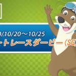 2020大村競艇【SGボートレースダービー】結果、優勝戦、三連単1,150円的中!