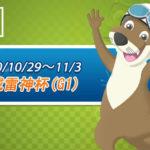 2020桐生競艇【G1赤城雷神杯】結果、優勝戦、三連単760円的中!