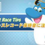 【競艇必勝予想攻略法】コースレコード保持者に注目!