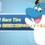 【競艇必勝予想攻略法】必見!池田浩二選手のウィリーモンキー