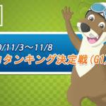 2020常滑競艇【G1トコタンキング決定戦】結果、優勝戦、三連単920円的中!