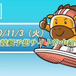 【初心者必見】2020/11/3 競艇予想サイト的中紹介!
