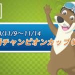 2020福岡競艇【G1福岡チャンピオンカップ】結果、優勝戦、三連単1,190円的中!