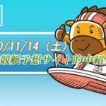 【初心者必見】2020/11/14 競艇予想サイト的中紹介!