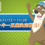 2020津競艇【G1ツッキー王座決定戦】最終日、優勝戦の予想(買い目)結果更新!