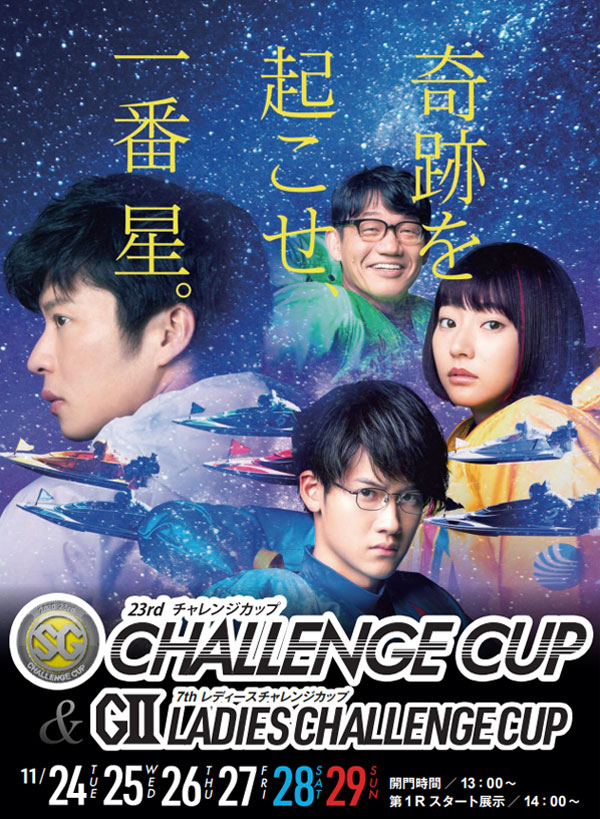 SGチャレンジカップ
