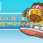 【初心者必見】2020/11/25 競艇予想サイト的中紹介!